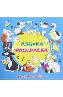 Азбука-раскраска Русский алфавитЗнакомство с буквами. Азбуки<br>Азбука-раскраска создана для веселого обучения детей буквам русского языка. Выучить буквы помогут картинки, которые можно раскрашивать фломастерами, карандашами и восковыми мелками. А научить ребенка читать можно, проговаривая слова, подобранные к каждой букве. Пусть изучение азбуки будет интересным!<br>