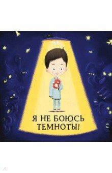 Я не боюсь темноты!Знакомство с миром вокруг нас<br>О книге<br>Книга Я не боюсь темноты! помогает ребенку справиться со своим страхом темноты. Многие взрослые могут вспомнить себя маленьким: как было страшно пройти по темному коридору или лечь спать с выключенным светом. Эта книга очень просто и понятно объясняет ребенку - то, что кажется таким страшным в темноте, при включенном свете оказывается самым обычным и совсем не страшным!<br><br>Фишки книги<br>Подвижные элементы позволяют в прямом смысле включить свет прямо на странице книги! И тогда страшные чудовища превращаются в груду одежды, в кошку или собаку, а может быть даже в папу.<br><br>Простые и понятные для ребенка примеры и ситуации помогут ему перестать бояться темноты.<br><br>Добрый юмор книги научится смеяться над собой и своими страхами.<br><br>Для кого эта книга<br>Для детей 3-5 лет<br>