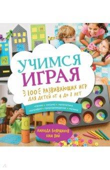Учимся играя. 100 развивающих игр для детей от 4 до 8 летАктивные игры дома и на улице<br>О книге<br>В этой книге - более 100 обучающих игр. Они созданы для развития навыков чтения и письма, знаний в области математики, физики, химии, географии, искусства.<br><br>Среди игр есть тихие, для занятий вдвоем с ребенком, и активные, для занятий в группах. Есть игры для дома и игры в дорогу. Все игры разные, но все они - полезные и веселые.<br><br>Каждая игра помогает ребенку учиться, трудиться и быть счастливым. Правила игр просты, а реквизит легко смастерить из того, что есть под рукой. Ребенок может выполнять задания вместе с другими детьми или взрослыми, играть на время, очки или качество.<br><br>Эта книга - отличная коллекция развлечений, помогающих детям освоить важнейшие навыки весело и с удовольствием!<br><br>Выполняя задания из книги, ребенок научится:<br><br>читать буквы и складывать звуки в слово,<br><br>придумывать рифмы,<br><br>писать свои имя и фамилию с прописной буквы,<br><br>рассказывать и записывать истории в 3-5 предложениях,<br><br>распределять и подбирать предметы по определенным признакам,<br><br>считать до 30, а еще десятками, пятерками и двойками и многому, многому другому.<br><br>Фишки книги<br>100 разнообразных игр для развития навыков чтения и письма, улучшения знаний в математике, физике и химии, географии, искусстве и музыке<br><br>50 навыков, которым можно научить ребенка в раннем возрасте<br><br>Авторы - опытные мамы четверых детей. Все, что они рассказывают, проверено на практике<br><br>Красивые и яркие иллюстрации<br><br>Как читать эту книгу<br>Оборудуйте в доме небольшую зону, где вы будете хранить принадлежности для обучения. Отлично подойдут корзинка или пластиковый контейнер.<br><br>Каждый день предлагайте ребенку игры в рамках одной предметной области.<br><br>Упрощайте или усложняйте игру в зависимости от подготовки ребенка.<br><br>Чередуйте сидячие игры с активными. Они помечены значком ботинка.<br><br>Для занятий в машине или в очере