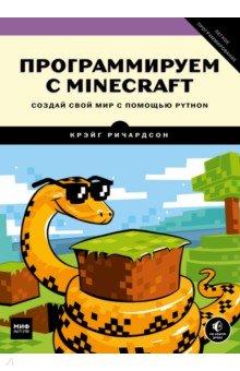Программируем с Minecraft. Создай свой мир с помощью PythonДополнительные пособия по информатике<br>О книге<br>Вам не страшны криперы, глубокие пещеры и высокие горы? А знаете ли вы, что меч можно превратить в волшебную палочку, дворец - возвести в мгновение ока, а тайные ходы легко открываются нажатием секретной кнопки? Книга Программируем с Minecraft позволит творить эти и многие другие чудеса с помощью Python - языка программирования, которым пользуются миллионы людей - от профи до новичков!<br><br>Следуйте пошаговым инструкциям и вы:<br>научитесь сохранять в переменных разные типы данных;<br>освоите принцип действия функций;<br>узнаете, как проверять условия при помощи булевых значений, операций сравнения и логических операций;<br>познакомитесь с циклами while и for;<br>поработаете со списками, кортежами и словарями;<br>научитесь создавать файлы, записывать и считывать из них данные;<br>поймете, в чем прелесть объектно ориентированного программирования.<br>При этом в вашем арсенале появится большое количество работающих программ, навык программирования на Python и радость от того, что вы можете создавать собственные миры!<br><br>Для кого эта книга<br>Для детей от 10 лет, а также всех, кто хочет начать программировать с нуля или не мыслит жизни без Minecraft.<br><br>Об авторе<br>Крейг Ричардсон - разработчик программного обеспечения и преподаватель языка Python. Он работал в Raspberry Pi Foundation, преподавал информатику в старших классах, провел множество семинаров, посвященных созданию Python-программ для Minecraft.<br><br>Для среднего и старшего школьного возраста.<br>