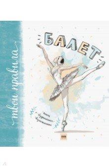 Балет. Книга о безграничных возможностяхКультура и искусство<br>О книге<br>Если вы хотите вдохновить ребенка заниматься балетом или он не понимает, что происходит на сцене в театре, - эта книга для вашей семьи.<br><br>Она расскажет историю балета от языческих плясок и представлений в императорских дворцах до современного танца. Вы сможете проследить вместе с ребенком изменение и усложнение этого искусства через акварельные иллюстрации Анастасии Батищевой.<br><br>В книге по шагам и схемам объясняется теория и правила балета. Она расскажет о том, что важно в спектакле и из чего состоит театр, а также приподнимет занавес и покажет, что происходит за сценой: декорации, костюмы, сценарий, музыка.<br><br>Вы и ваш ребенок сможете сами попробовать сделать несколько па по схемам. Вы узнаете секреты мастерства нескольких знаменитых танцоров: Ульяны Лопаткиной, Михаила Барышникова, Николая Цискаридзе и других.<br><br>Книга научит не просто отличать фуэте от плие, а видеть красоту в каждом движении артистов, быть настоящим ценителем искусства балета.<br><br>Фишки книги<br>Это первая книга серии Твои правила о самых зрелищных и популярных видах спорта, искусства и активного досуга.<br><br>Познавательный текст в книге сопровождается иллюстрациями, чтобы малышам, которые еще не умеют читать, тоже было интересно.<br><br>Изучай и играй: викторины, загадки и тесты есть в каждом разделе.<br><br>Это не толстая энциклопедия: в ней только самые интересные детали, способные заинтересовать ребенка.<br><br>Для тех, кто уже увлекся балетом, есть советы, как сделать первые шаги в карьере.<br><br>На форзацах - комиксы по либретто известных балетных постановок<br><br>О серии<br> Твои правила - детская иллюстрированная серия, посвященная самым зрелищным видам спорта, искусства и активного досуга.<br><br>Книги на конкретных примерах объясняют ребенку историю появления той или иной дисциплины, теорию и практику, особенности обучения.<br><br>Логика этих книг - от простейших знаний и самостоятельных