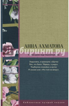 Сжала руки под темной вуальюКлассическая отечественная поэзия<br>Анна Ахматова (1889-1966) - самобытная и талантливая поэтесса Серебряного века, литературовед и переводчик с насыщенной трагичными событиями судьбой. Поэзия Ахматовой богата и разнообразна, но ее любовная лирика поистине представлена во всем своем многообразии: встречи и разлуки, самопожертвование и эгоизм любящих людей, ревность и мучительное счастье взаимности. <br>В данный сборник вошли жемчужины лирики Анны Ахматовой - ее самые ранние стихи из сборников Вечер, Четки, Белая стая и более поздние зрелые произведения из циклов Нечет и Бег времени.<br>