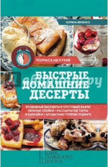 Быстрые домашние десертыВыпечка. Десерты<br>С этой книгой вы сможете накрыть стол, достойный вас - чудесной и приветливой хозяйки, - всего за полчаса! Здесь вы найдете множество чудесных рецептов, для приготовления которых понадобятся самые обычные продукты и минимум времени, но результат превзойдет все ваши ожидания! Вкусные, приготовленные с любовью блюда вдохновят ваших родных и близких на самые необыкновенные достижения!<br>В книге собраны 70 рецептов вкуснейших десертов: нежные муссы, рассыпчатые кексы, хрустящие вафли, горячие пудинги, пикантные брауни, ароматные шоколадные дач беби и воздушные чизкейки. Эти десерты удивят даже гурманов!<br>