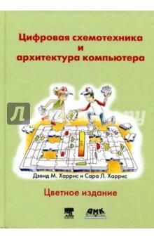 Цифровая схемотехника и архитектура компьютераИнформатика<br>В книге представлен уникальный и современный подход к разработке цифровых устройств. Авторы начинают с цифровых логических элементов, переходят к разработке комбинационных и последовательных схем, а затем используют эти базовые блоки как основу для самого сложного: проектирования настоящего процессора М IPS. По всему тексту приводятся примеры на языках System Verilog и VHDL, иллюстрирующие методы и способы проектирования схем с помощью САПР. Изучив эту книгу, читатели смогут разработать свой собственный микропроцессор и получат полное понимание того, как он работает. В книге объединен привлекательный и юмористический стиль изложения с развитым и практичным подходом к разработке цифровых устройств.<br>Во второе англоязычное издание вошли новые материалы о системах ввода/вывода применительно к процессорам общего назначения как для ПК, так и для микроконтроллеров. Приведены практические примеры интерфейсов периферийных устройств с применением RS-232, SPI, управления двигателями, прерываний, беспроводной связи и аналого-цифрового преобразования. Представлено высокоуровневое описание интерфейсов, включая USB, SDRAM, WiFi, PCI Express и другие.<br>Издание будет полезно студентам, инженерам, а также широкому кругу читателей, интересующихся современной схемотехникой.<br>2-е издание, исправленное.<br>