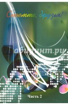 Споёмте, друзья! Популярные песни прошлых лет. Часть 2Ноты. Аккорды. Сборники песен<br>Споёмте, друзья! 02/2017.<br>Ежемесячный журнал для досуга. <br>Составитель Д. М. Шабатура<br>