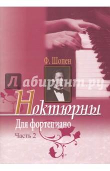 Ноктюрны для фортепиано. Часть 2Литература для музыкальных школ<br>Вашему вниманию предлагаются ноктюрны для фортепиано.<br>