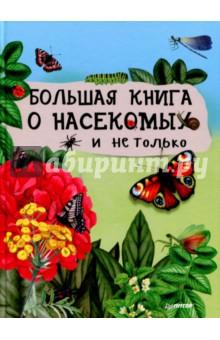 Большая книга о насекомых и не толькоЖивотный и растительный мир<br>Почему пауки не насекомые, и почему вообще насекомых так назвали? Зачем раки сбрасывают панцирь? Правда ли, что у кузнечиков уши расположены на ножках? На эти и многие другие интересные вопросы о беспозвоночных отвечают биологи, а украшают книгу великолепные рисунки петербургской художницы Даши Марк. На страницах прячутся крошечные божьи коровки и бабочки. Сможешь отыскать их всех? <br>Книга для детей дошкольного и младшего школьного возраста. <br>Соответствует ФГОС<br>
