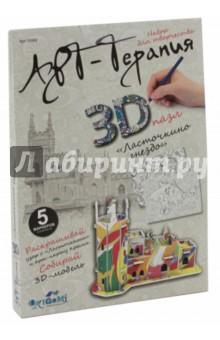 3D-пазл для раскрашивания Ласточкино гнездо (03083)Объемные пазлы<br>Пазл 3Д для раскрашивания в стиле Арт-терапия  Ласточкино гнездо. В наборе: детали для сборки модели, 5 маркеров.Упаковка - картонный конверт с еврододвесом.<br>Изготовлено из картона, полимерных материалов.<br>Изготовлено в Китае.<br>