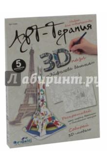 3D-пазл  для раскрашивания Эйфелева башня (03085)Объемные пазлы<br>Пазл 3Д для раскрашивания в стиле Арт-терапия Эйфелева башня. В наборе: детали для сборки модели, 5 маркеров. Упаковка - картонный конверт с еврододвесом.<br>Изготовлено из картона, полимерных материалов.<br>Изготовлено в Китае.<br>
