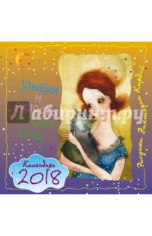 Календарь 2018 Улыбки и радость каждый день!Настенные календари<br>Знаете, сколько в году поводов для радости и улыбок? Ровно 365! Потому что все 365 дней с вами будут солнечные и теплые рисунки Виктории Кирдий - самой настоящей волшебницы, колдующей хорошее настроение каждый день! А еще в этом году будет много-много больших и маленьких праздников, да таких, о которых вы еще не догадываетесь!<br>