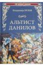 Альтист Данилов Читать Онлайн