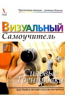 Силовые тренировки: Визуальный самоучитель