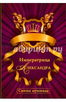 Императрица Александра. Святая мученицаПолитические деятели, бизнесмены<br>Императрица Александра Фёдоровна, урождённая принцесса Алиса Виктория Елена Луиза Беатрис Гессен-Дармштадтская - супруга Николая II, последнего российского императора.<br>Прекрасной юной принцессой прибыла она в Россию из тихого, маленького Дармштадта и судьбой была возведена на царский престол огромной империи в самые великие и страшные годы. Государыне предстоял труднейший жизненный путь... Её личность в истории неоднозначна: с одной стороны - любящая всем сердцем своего мужа и семью, с другой стороны - царевна, так и не принятая русским обществом. <br>Образованная, даровитая, обладающая замечательными нравственными качествами, искренняя и любящая, она испытала семейное истинное счастье, следую глубокой мудрости Достоевского: Быть доброй женой и особенно матерью - это вершина назначения женщины.<br>