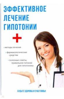 Эффективное лечение гипотонииТерапия. Пульмонология<br>Большинство людей в современном ритме жизни не обращают внимания на такую мелочь как головная боль. Обычно подобный недуг списывается на переутомление, недосыпание или магнитные бури. Но, возможно, это начало гипотонии - одного из широко распространённых заболеваний. <br>Эта книга поможет отличить признаки гипотонии от обычной усталости и последствий стресса. Также вы узнаете, как вылечить болезнь в домашних условиях и предупредить развитие осложнений.<br>