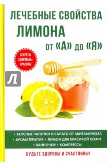 Лечебные свойства лимона от А до ЯКладовые природы<br>Лимон - один из полезнейших чудодейственных плодов, рождённых под жарким южным солнцем. Являясь источником ценнейших витаминов, он способен помочь справиться со многими болезнями, а также считается прекрасным тонизирующим и очищающим средством и используется в различных масках и кремах.<br>Из этой книги вы узнаете всё самое необходимое о лимоне, его уникальных целебных свойствах, способах применения, а также найдёте рецепты полезных напитков для крепкого здоровья и многое другое. <br>Будьте здоровы и счастливы!<br>