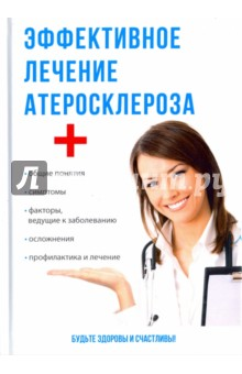 Эффективное лечение атеросклерозаКардиология<br>Атеросклероз считается одним из самых опасных заболеваний, которое ведёт к смерти. Термином атеросклероза обозначается любой склероз артерий, развивающийся в результате многочисленных и разнообразных по характеру причин. Он поражает чаще всего аорту, венечные и мозговые сосуды человека. <br>Эта книга содержит основные понятия об атеросклерозе и способах его лечения и профилактики. Читатель найдёт полезную информацию о факторах, способствующих развитию болезни, первых симптомах, возможных осложнениях, а также о мероприятиях по купированию обострения и общей профилактике заболевания.<br>