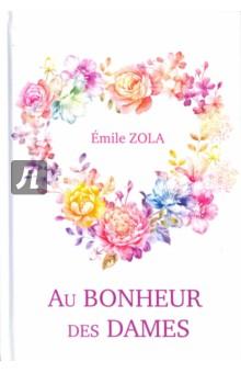 Au Bonheur Des DamesЛитература на французском языке<br>Эмиль Золя - признанный классик французской литературы XIX века. <br>В романе Дамское счастье писатель не прост рисует судьбу новой Золушки и ее принца, но и размышляет на тему настоящей любви, дружбы, упрямства и великодушия. Эта удивительная история продолжает покорять сердца читателей во всем мире. Читайте зарубежную литературу в оригинале!<br>