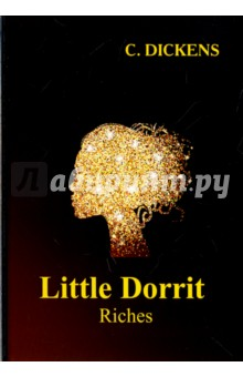 Little Dorrit. RichesХудожественная литература на англ. языке<br>Чарльз Диккенс - один из самых известных писателей викторианской Англии. Мастерство владения языком, умение строить сюжет и наполнять его незабываемыми персонажами принесли автору заслуженное звание классика. Крошка Доррит - знаменитый роман Чарльза Диккенса, в котором перед читателем предстаёт не старая добрая Англия, которую мы привыкли видеть, а суровый, холодный, жестокий мир и необычайные судьбы людей в их сложном переплетении. Сможет ли главная героиня найти своё счастье? Читайте зарубежную литературу в оригинале!<br>