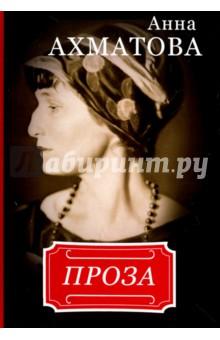 Анна Ахматова. ПрозаМемуары<br>Анна Андреевна Ахматова, урождённая Горенко (1889-1966) - один из крупнейших русских поэтов XX века, писатель, переводчик, литературный критик.<br>Судьба Анны Ахматовой симптоматична эпохе. Она не сидела в лагерях, не была в эмиграции, тем не менее маховик сталинского террора прошёлся по судьбе поэтессы. Репрессированы были трое самых близких ей людей - муж, Николай Гумилёв, расстрелян в 1921 году; Николай Пунин, верный спутник её жизни, был трижды арестован и погиб в лагере под Воркутой, в 1953 году; Лев Гумилёв, единственный сын Ахматовой, был арестован дважды и провёл в лагерях более десяти лет.<br>Анна Ахматова была признана классическим поэтом ещё в 20-е годы прошлого столетия. В годы советской власти Ахматову игнорировали, а то немногое, что выходило в свет, подвергалось жесточайшей цензуре. Многие её тексты не были опубликованы не только при жизни, но и в течение более чем двух десятилетий после смерти поэта.<br>Составитель: Андреев Иван.<br>
