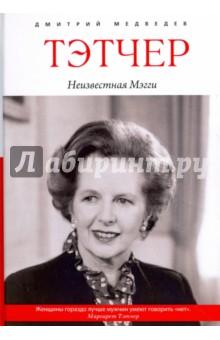 Тэтчер. Неизвестная МэггиПолитические деятели, бизнесмены<br>Имя Тэтчер давно стало легендой. Вокруг её личности до сих пор не утихают споры. Родившись в обычной семье, не имея ни связей, ни финансовой поддержки, она смогла возглавить консервативную партию и три раза подряд избиралась на пост премьер-министра. Но каких бы вершин ни удавалось достичь Маргарет, в первую очередь она всегда оставалась женщиной. Мифы и факты о железной леди, её семейная и личная жизнь в бестселлере Дмитрия Медведева Тэтчер: неизвестная Мэгги.<br>