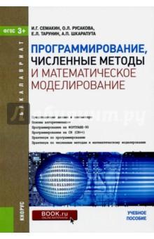 Программирование, численные методы и математическое моделирование. Учебное пособиеПрограммирование<br>Содержится теоретический и практический материал для организации обучения студентов физико-технических специальностей по программированию, практикуму  на ЭВМ, численным методам и математическому моделированию. В разделе программирования излагаются принципы представления данных в компьютере, основы алгоритмизации и два языка программирования: Фортран-90 и СИ. Практикум по программированию включает и себя задания для лабораторных работ в компьютерном классе по основным разделам курса. По численным методам содержится краткий справочный материал и задания для лабораторных работ, выполняемых е использованием языков программирования, электронных таблиц и пакета MathCAD. Имеются задания и математическое моделирование физических процессов, выполнение которых требует применения численных методов и программирования. Соответствует ФГОС ВО 3+.<br>Для студентов бакалавриата, обучающихся по направлению подготовки Прикладная математика и информатика.<br>