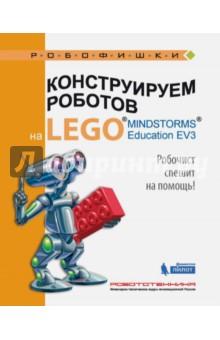 Конструируем роботов на LEGO® MINDSTORMS® Education EV3. Робочист спешит на помощь!Дополнительные пособия по информатике<br>Стать гениальным изобретателем легко! Серия книг РОБОФИШКИ поможет вам создавать роботов, учиться и играть вместе с ними. С помощью деталей конструктора LEGO® MINDSTORMS® Education EV3 вы сможете собрать робота, способного самостоятельно протирать пыль на любых горизонтальных поверхностях, а также доводить до блеска покрытие рабочего стола.<br>Для технического творчества в школе и дома, а также на занятиях в робототехнических кружках.<br>Для среднего и старшего школьного возраста.<br>