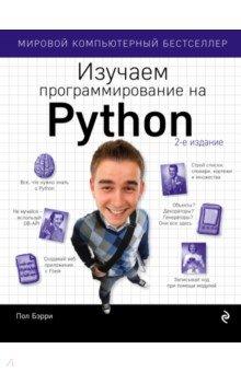 Изучаем программирование на PythonПрограммирование<br>Надоело продираться через дебри малопонятных самоучителей по программированию? С этой книгой вы без труда усвоите азы Python и научитесь работать со структурами и функциями. В ходе обучения вы создадите свое собственное веб-приложение и узнаете, как управлять базами данных, обрабатывать исключения, пользоваться контекстными менеджерами, декораторами и генераторами. Все это и многое другое - во втором издании Изучаем программирование на Python.<br>