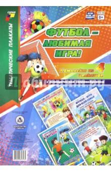 Комплект плакатов Футбол - любимая игра!. 4 плаката с методическим сопровождением. ФГОСДемонстрационные материалы<br>Для многих детей футбол - любимый игровой вид спорта, любимое занятие или увлечение.<br>Представленные в комплекте 4 плаката, иллюстрирующие самый массовый, игровой вид спорта - футбол и сценарий внеурочной деятельности, - это возможность для учителя физической культуры в максимально короткое время оформить тематический спортивный уголок, подготовить и провести увлекательное спортивное состязание для юных футболистов.<br>Предложенные материалы помогут создать условия для овладения детьми умения контролировать свои эмоции и поведение, вести здоровый образ жизни, понимать, что личность умеющая владеть собой, как правило, становится успешной и популярной. <br>Предназначено учителям физической культуры, классным руководителям, организаторам внеурочной деятельности, педагогам дополнительного образования, тренерам детских спортивных школ, оформителям детских организаций.<br>