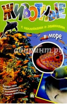 Животные: В море (с наклейками и заданиями)
