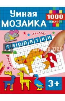 ЗверяткиРаскраски с играми и заданиями<br>Каждый малыш может создать своими руками чудесные картинки. На каждой странице книги - образец рисунка и его символьная схема. Указаны нужные формы наклеек разных цветов - приклеивать их лучше рядами. Главное в развивающих занятиях - усердие, аккуратность и чёткое выполнение задания.<br>Наклейки выкладываются на клеточки с соответствующими символами, на каждую картинку потребуется 150-200 стикеров.<br>Работа с наклейками - очень интересная и полезная игра, которая поможет раскрыть интеллектуальный и творческий потенциал ребёнка, подарит ему множество положительных эмоций. <br>Для дошкольного возраста.<br>