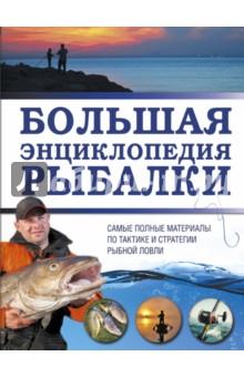 Большая энциклопедия рыбалкиРыбалка<br>Нет отдыха более поглощающего всего человека, чем рыбалка. Рыбаки просто помешаны на своем хобби. И дело совсем не в том, чтобы добыть рыбу, здесь главное - азарт! Приманить рыбу, поймать ее на крючок - это удовольствие ни с чем не сравнимо. Однако если кто-то думает, что успех рыбной ловли определяет только удача, он глубоко заблуждается. Чтобы всегда иметь достойный улов, необходимы знания. И этими знаниями поделится с каждым рыбаком настоящая книга, что делает ее отличным подарком для настоящих мужчин.<br>В издании содержится информация о типах водоемов, анатомии и физиологии рыб, здесь же рассматриваются приманки и прикормки. Но самое главное - прочитав эту книгу, вы научитесь комплектовать снасти, что, по сути, и предопределяет стратегию и тактику рыбной ловли. Также, получив определенные знания, вы сможете быстро ориентироваться в ситуации, чтобы, используя доступные средства, перейти наловлю другой рыбы или на другой водоем. И чем больше у вас будет этих знаний, тем выше шансы на завидный улов.<br>Хорошего клева, рыбаки!<br>