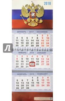 Квартальный календарь на 2018 год  ГербКвартальные календари<br>Календарь на 2018 год, настенный 3-х блочный, квартальный с пикколо курсором для выделения текущей даты.<br>Бумага: офсетная.<br>Обложка: глянцевая.<br>Крепление: спираль.<br>Полноцветная печать.<br>