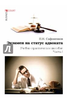 Советы при сдаче экзамена на статус адвоката