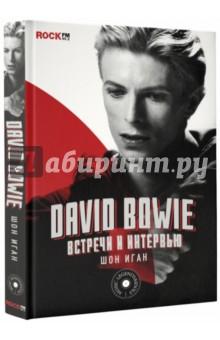 David Bowie. Встречи и интервьюДеятели культуры и искусства<br>В этой книге собраны лучшие интервью c Дэвидом Боуи, которые он давал на протяжении почти всего своего творческого пути. Каждое из них - это один из этапов его невероятного путешествия через эпохи, образы, альбомы, хиты, каждое - возможность заглянуть через плечо гения поп-музыки. И во всех он невероятно точен и внимателен к собеседникам.<br>