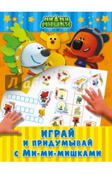 Играй и придумывай с Ми-ми-мишкамиРазвитие общих способностей<br>Замечательная книга Играй и придумывай с ми-ми-мишками - это замечательная книга, а также 250 ярких стикеров. <br>Работа с наклейками развивает мышление, внимание и воображение, мелкую моторику и координацию движений, делает занятия увлекательными и интересными.<br>Выполняя задания вместе с любимыми героями - Кешей, Тучкой, Лисичкой и Цыпой, малыш сможет приобрести полезные навыки и отлично провести время!<br>Для дошкольного возраста.<br>