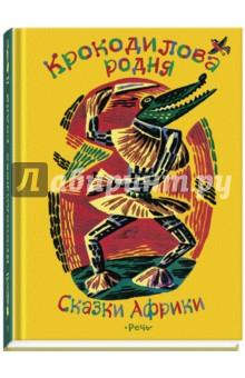 Крокодилова родня. Сказки АфрикиСказки народов мира<br>В сборник включены записанные в разное время сказки многочисленных народностей Западной Африки: ашанти, йоруба, фульбе, хауса и др. Среди них - сказки мифологические, героические, волшебные, бытовые, о животных. Все они отличаются занимательностью сюжета, изобразительной яркостью языка, по-своему отражают особенности жизни и мышления создавших их народностей.<br>Текст печатается по изданию: Сказки Западной Африки: Живой огонь. М. : Художественная литература, 1986.<br>