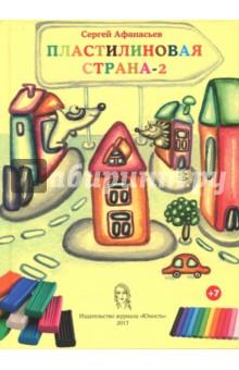 Пластилиновая страна-2Отечественная поэзия для детей<br>Вашему вниманию предлагается книга Пластилиновая страна-2.<br>