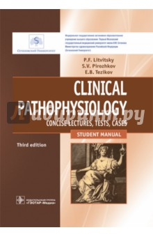 Clinical Pathophysiology. Concise lectures, tests, casesАнатомия и физиология<br>The textbook for students, studying the basic course of pathophysiology in English, is organized according to the module principle and contains summary of lectures on the specific module s topic, tests, clinico-pathophysiological and clinico-laboratory cases for training and control of knowledge, algorithms of solution of the typical problems, and also questions to prepare for classes, colloquia and final examination on pathophysiology.<br>The edition contains the discussions of the subject matter of pathophysiology; its aims, issues, methods, and constituent parts. It summarizes the main concepts of general nosology, etiology and pathogenesis. In a concise format or in a form of schemes, it considers the causes, mechanisms of development, adaptive reactions, manifestations and outcome of the typical pathologic processes and typical forms of pathology of organs and physiological systems, including separate syndromes and nosologic units.<br>Each topic of the pathophysiology course is supplied by a set of clinical case problems, tests for self-control by students, algorithms of solutions of the selected problems, and correct answers for the tests.<br>This textbook is prepared for students and teachers of the English-speaking Division of the Department of Pathophysiology.<br>3-е издание, переработанное и дополненное.<br>