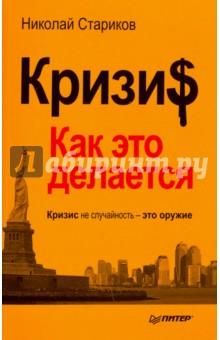 Кризис. Как это делаетсяПолитика<br>Сенсационная книга Николая Старикова, автора бестселлеров Шерше ля нефть, Спасение доллара - война, Ликвидация России. Кто помог красным победить в Гражданской войне?, Кто заставил Гитлера напасть на Сталина?, убедительно показывает, кто и зачем организовал мировой финансовый кризис. Вы найдете в книге ответы на самые злободневные вопросы: - Что было сделано властями США, чтобы кризис обязательно случился? - Почему доллары выпускает не государство, а частная лавочка под названием ФРС? - Что такое демократия и почему она никогда не победит во всем мире? - Почему политическая система США напоминает сломанную рулетку? - Как убийство президента Джона Кеннеди связано с сегодняшним кризисом? - Почему бензин в России дороже, чем в Америке? <br>Обвал нефти, выборы, падение котировок, военные конфликты и заказные убийства. Это и есть кризис. Он не случайность. Кризис - это оружие. А борьба идет не только на биржевых площадках, но и в наших головах и в наших сердцах. Мир устроен совсем не так, как мы его себе представляем. Добро пожаловать в реальный мир…<br>