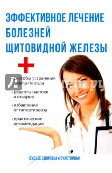 Эффективное лечение болезней щитовидной железыНетрадиционная медицина<br>Здоровье - неотъемлемая составляющая человеческого счастья. Данная книга предназначена для людей, страдающих заболеваниями щитовидной железы. В ней приводится не только описание причин возникновения заболеваний, симптомов и признаков протекания болезней, но и современные методы эффективного лечения и способы профилактики. <br>Будьте здоровы и счастливы!<br>