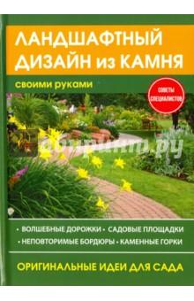 Ландшафтный дизайн из камня своими рукамиЛандшафтный дизайн<br>Вы давно мечтали о красивом, сказочном саде, но до сих пор не знаете, как воплотить мечту в реальность? Наша книга станет для вас незаменимым помощником в решении вопроса ландшафтного дизайна!<br>Вы узнаете о видах и устройстве садовых дорожек, площадок, бордюров и каменных горок, а с помощью представленных схем и рисунков сможете почерпнуть множество оригинальных и креативных идей, которые вдохновят вас на создание собственного уникального ландшафтного дизайна. Порадуйте себя и своих близких удивительно красивым и уютным садом!<br>Почувствуйте себя настоящим мастером!<br>