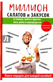 Миллион салатов и закусокЗакуски. Салаты<br>Лёгкие или плотные, питательные или низкокалорийные, простые или сложные в приготовлении, из обычных продуктов и экзотических, овощные, мясные и рыбные салаты и закуски неизменно присутствуют на нашем столе.<br>В этой книге вы найдёте невероятно простые и удивительно вкусные рецепты салатов, бутербродов, сандвичей, канапе и тарталеток из овощей, фруктов, мяса и рыбы, которые приведут ваших домочадцев в неописуемый восторг!<br>Поразите своих гостей изысканными лакомствами! <br>Приятного аппетита!<br>