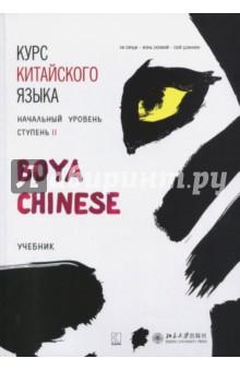 Курс китайского языка Boya Chinese. Начальный уровень. Ступень 2. УчебникКитайский язык<br>Учебный комплект Boya Chinese. Начальный уровень. Ступень II состоит из трех книг - учебника, рабочей тетради и лексико-грамматического справочника. Комплект охватывает примерно 800 лексических единиц.<br>Основная часть учебника состоит из двадцати пяти уроков. Каждый урок включает в себя новые слова и выражения, необходимые грамматические комментарии, диалоги, тексты и разнообразные упражнения: на запоминание и написание основных иероглифов, на подстановку слов и на исправление намеренно сделанных ошибок, на самостоятельную композицию фраз. Каждый блок из пяти уроков завершается обобщающим уроком для повторения и контроля изученного.<br>Материал курса может использоваться для подготовки к сдаче теста на знание китайского языка HSK третьего уровня (HSK 3).<br>