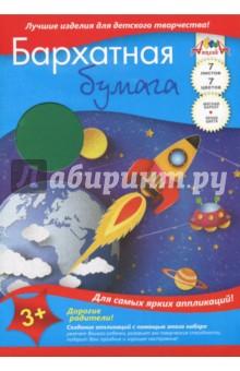 Бумага цветная бархатная Ракета (7 листов, 7 цветов) (С0199-05)Бумага цветная бархатная<br>Бумага цветная бархатная.<br>Набор для детского творчества. <br>Формат: А4.<br>7 листов, 7 цветов. <br>Сделано в России.<br>