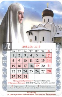Календарь-магнит на 2018 год 100-летие кончины ЕлизаветыКалендари на магните<br>Календарь на 2018 год.<br>На магните. <br>Количество листов: 12.<br>Бумага: офсетная.<br>Крепление: склейка.<br>Размер: магнит 9,5 х 14,5 см, календарный блок 7,4 х 7,2 см.<br>Отпечатано в России.<br>