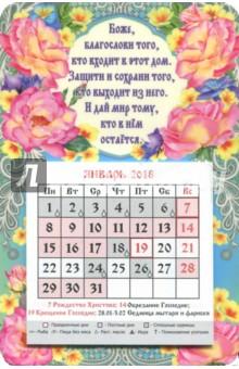 Календарь-магнит на 2018 год  Боже, благослови того...Календари на магните<br>Календарь на 2018 год.<br>На магните. <br>Количество листов: 12.<br>Бумага: офсетная.<br>Крепление: склейка.<br>Размер: магнит 9,5 х 14,5 см, календарный блок 7,4 х 7,2 см.<br>Отпечатано в России.<br>