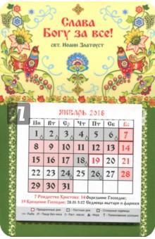 Календарь-магнит на 2018 год Слава Богу за всеКалендари на магните<br>Календарь на 2018 год.<br>На магните. <br>Количество листов: 12.<br>Бумага: офсетная.<br>Крепление: склейка.<br>Размер: магнит 9,5 х 14,5 см, календарный блок 7,4 х 7,2 см.<br>Отпечатано в России.<br>