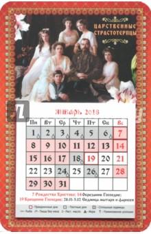 Календарь-магнит на 2018 год Царственные страстотерпцыКалендари на магните<br>Календарь на 2018 год.<br>На магните. <br>Количество листов: 12.<br>Бумага: офсетная.<br>Крепление: склейка.<br>Размер: магнит 9,5 х 14,5 см, календарный блок 7,4 х 7,2 см.<br>Отпечатано в России.<br>