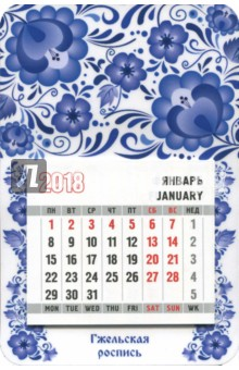 Календарь-магнит на 2018 год Гжельская росписьКалендари на магните<br>Календарь на 2018 год.<br>На магните. <br>Количество листов: 12.<br>Бумага: офсетная.<br>Крепление: склейка.<br>Размер: магнит 9,5 х 14,5 см, календарный блок 7,4 х 7,2 см.<br>Отпечатано в России.<br>