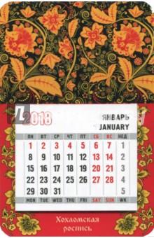 Календарь-магнит на 2018 год  Хохломская росписьКалендари на магните<br>Календарь на 2018 год.<br>На магните. <br>Количество листов: 12.<br>Бумага: офсетная.<br>Крепление: склейка.<br>Размер: магнит 9,5 х 14,5 см, календарный блок 7,4 х 7,2 см.<br>Отпечатано в России.<br>